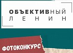 """Дворец книги приглашает принять участие в фотоконкурсе """"ОБЪЕКТИВный Ленин"""""""""""