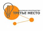 В Ульяновской области развивается сеть креативных пространств «Третье место»