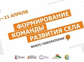 В Ульяновске пройдёт фокус-лаборатория «Формирование «команды развития» села»