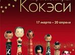 Прародительница матрешки и символ Японии: в Димитровграде работает выставка «Мир японских кукол кокэси»