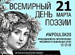 Ульяновск отметит Всемирный День поэзии онлайн вместе с литературными городами ЮНЕСКО