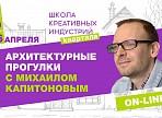 Ульяновцев приглашают на виртуальные архитектурные прогулки