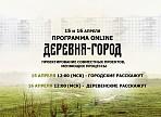 Приглашаем принять участие в онлайн-программе «Деревня-город»