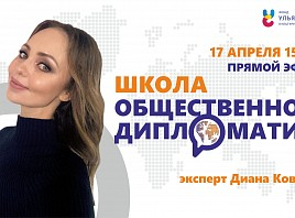 Приглашаем на прямой эфир «Школа общественной дипломатии»