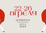 Ulyanovsk Fashion Week: определена программа и назван хэдлайнер Недели моды в Ульяновске-2020
