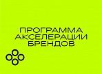 Ульяновские предприятия легпрома приглашаются к участию в программе акселерации брендов