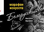 В Ульяновской области продолжается приём заявок на участие в международном марафоне искусств «Белорусский вокзал»