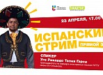 Ульяновцев приглашают отметить День испанского языка