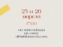 На Digital-Неделе моды Ulyanovsk Fashion Week 2020 презентуют коллекцию известного российского бренда RomaUvarovDesign. Расписание показов