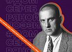 Ульяновцев приглашают принять участие в онлайн-проекте #ДОМСЕРЕБРЯНОЙПОЭЗИИ