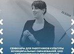 Сотрудники фонда «Ульяновск – культурная столица» проведут семинары для работников культуры муниципальных образований, НКО и общественных организаций