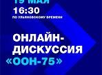 Как повлиять на будущее? Ульяновцев приглашают на онлайн-дискуссию «ООН-75»