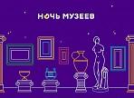 Всероссийская акция «Ночь музеев» пройдёт в Ульяновской области в режиме онлайн