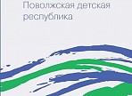 Онлайн-презентация книги Данилы Ноздрякова «Поволжская детская республика»