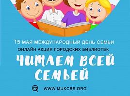 Ульяновцев приглашают присоединиться к онлайн-акции «Читаем всей семьей»
