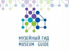 Музей сегодня и завтра:  Фонд Потанина проведет ежегодный форум «Музейный гид» онлайн