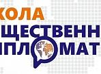 Приём заявок в «Школу общественной дипломатии» продлён до 29 мая