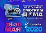 В Ульяновской области пройдет онлайн-программа Международного кинофестиваля «От всей души» «Смотрим дома