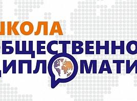 В Ульяновской области начнет работу Школа общественной дипломати