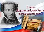 Более 400 мероприятий, посвященных 221-й годовщине со дня рождения Александра Пушкина, проведут учреждения культуры Ульяновской области в онлайн-формате