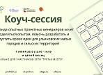 Коуч-сессия по развитию малых городов и территорий пройдёт в Ульяновской области