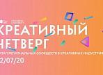 «Креативный четверг»: представителей творческой индустрии Ульяновска приглашают обсудить антикризисные решения по поддержке отрасли в регионе