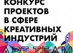 Ульяновский проект в числе победителей всероссийского конкурса Art Team