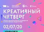 «Креативный четверг»: программа Ульяновской области