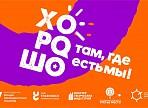 В Ульяновской области пройдёт фестиваль «Хорошо там, где есть мы»