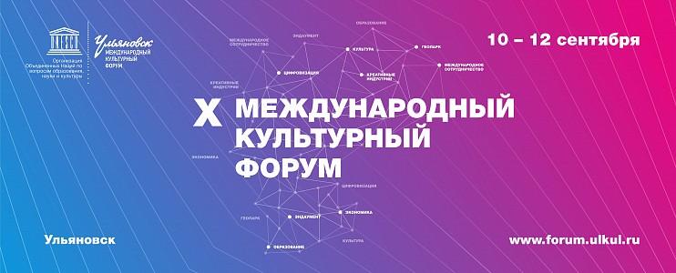 X Международный культурный форум
