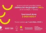 2 миллиона на детское творчество: в рамках кинофестиваля «Зеркало Будущего PRO» состоится масштабный грантовый конкурс