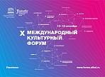 В Ульяновской области начинается регистрация участников на Х Международный культурный форум