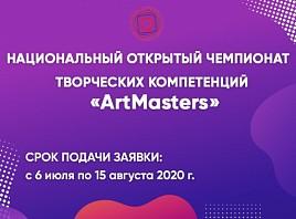 Ульяновцы могут принять участие в первом Национальном чемпионате творческих компетенций ArtMasters