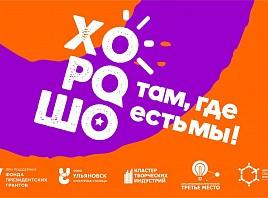 «Хорошо там, где есть мы!». В муниципалитетах Ульяновской области начинаются общественные обсуждения по созданию арт-объектов