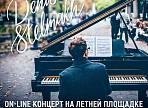 В «Квартале» состоится онлайн-концерт под открытым небом
