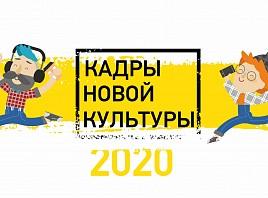 Открыта регистрация на образовательную программу «Кадры новой культуры. Конструктор компетенций»