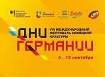 В Ульяновской области пройдет фестиваль немецкой культуры Дни Германии