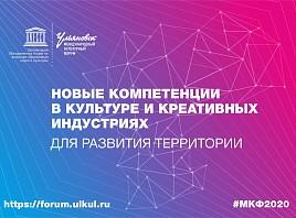 Актуальные потребности молодых специалистов обсудят на нулевой неделе МКФ – 2020