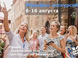 7 августа начнется марафон экскурсий родного края в Ульяновске и Ульяновской области