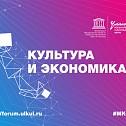 На X Международном культурном форуме будет работать секция «Культура и экономика»