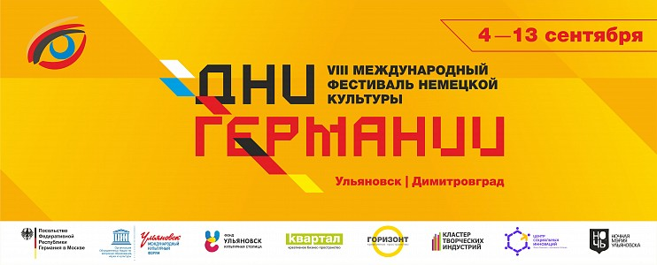 Фестиваль немецкой культуры «Дни Германии в Ульяновской области»