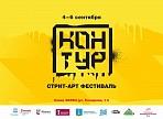 С 4 по 6 сентября в Ульяновской области пройдёт стрит-арт фестиваль «Контур»