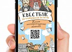 В Ульяновске вышел литературный квестбук