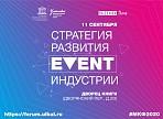 В Ульяновске пройдет конференция «Стратегия развития event-индустрии»