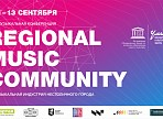 11-13 сентября 2020 года в Ульяновске пройдет конференция «Regional Music Community. Музыкальная индустрия нестоличного города»