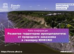 От природного заказника к геопарку ЮНЕСКО. На МКФ – 2020 обсудят вопросы развития территории и популяризации геологического наследия региона