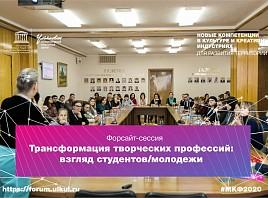 На МКФ-2020 обсудят трансформацию творческих профессий