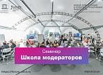 «Школа модераторов» заработает на МКФ - 2020