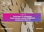 На МКФ – 2020 креативные города ЮНЕСКО расскажут о новых форматах развития культуры в период пандемии
