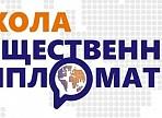 В Ульяновске пройдёт второй тренинг программы «Школа общественной дипломатии»